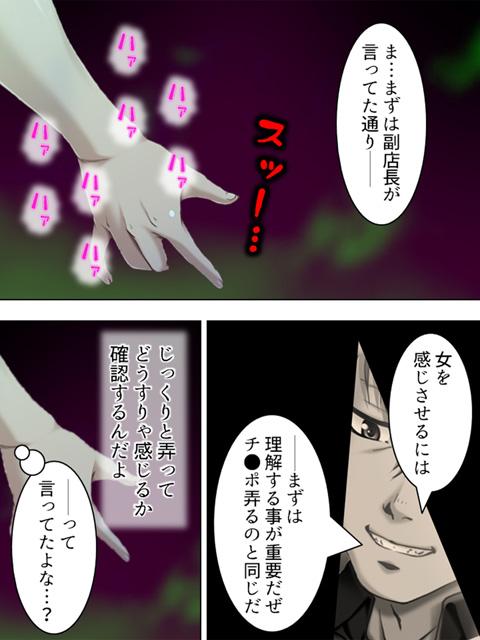 マン引き制裁 〜立場逆転!生意気妹への躾け〜 第3巻