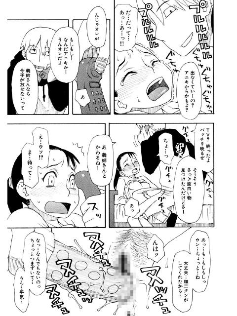 義姉の隠し事【単話】