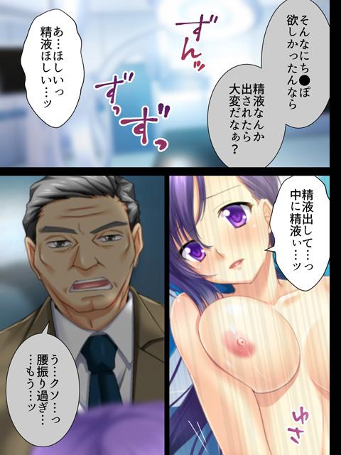 女の快感、ログイン中。 〜体でつながるSNS〜 第3巻