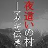 [想元ライブラリー] の【夜這いの村―マタギ伝承―】