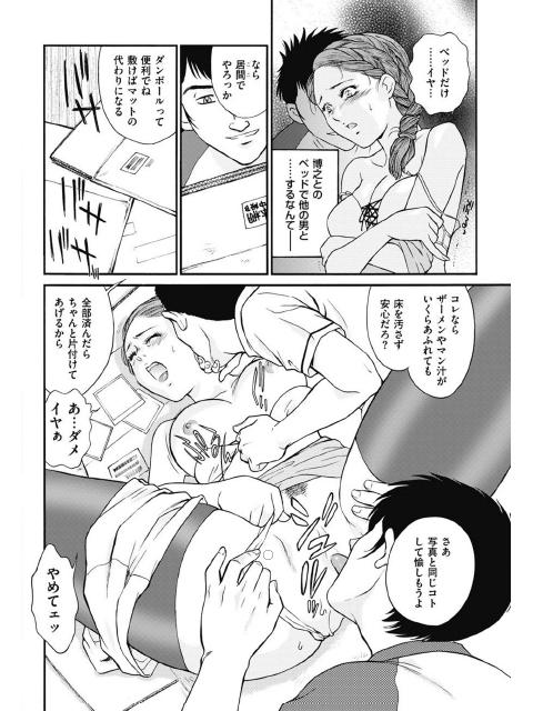 背徳婦人 【第11話】【単話】