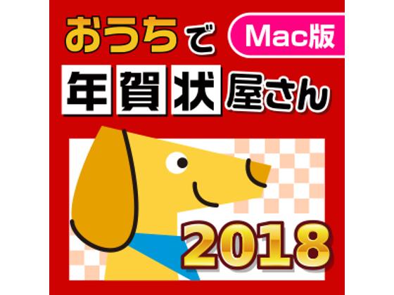 おうちで年賀状屋さん2018 for Mac 【がくげい】の紹介画像