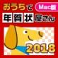 おうちで年賀状屋さん2018 for Mac 【がくげい】