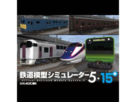 鉄道模型シミュレーター5 - 15+ 【アイマジック】の紹介画像