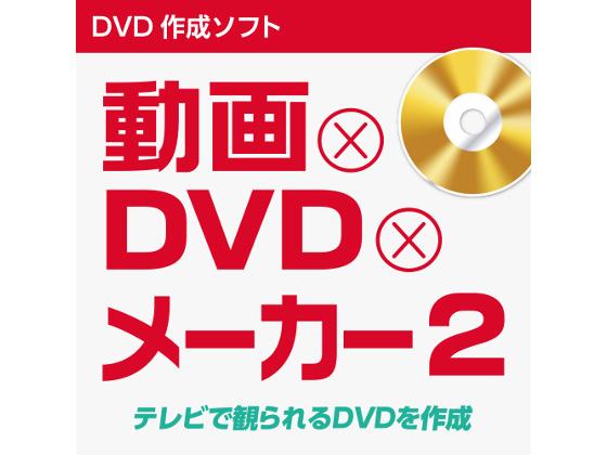 動画×DVD×メーカー 2 【ジャングル】の紹介画像