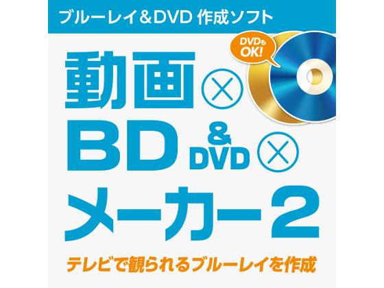 動画×BD&DVD×メーカー 2 【ジャングル】の紹介画像