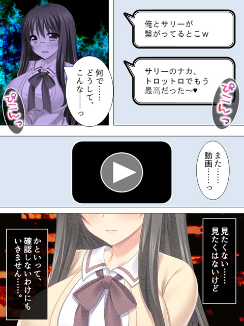 【新装版】二重人格 〜もう一人のビッチな私〜 第1巻