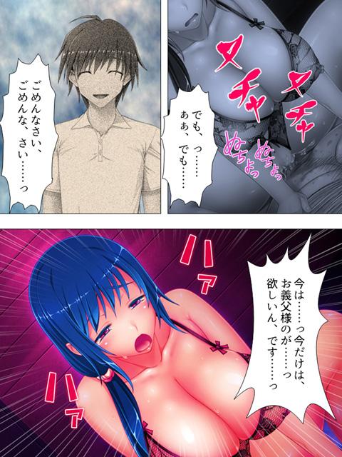 覗きの代償 〜義父と姉妹の秘密〜 第7巻