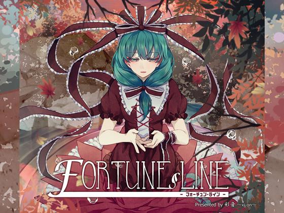 FORTUNE LINE -フォーチュン・ライン-の紹介画像