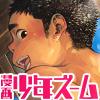 [少年ズーム] の【漫画少年ズーム vol.27】