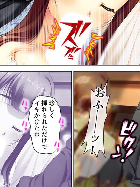 【新装版】マン引き制裁 〜職権乱用!寝取られた幼な妻〜 第3巻
