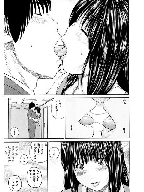 ユニフォームズ 〜OL編〜 後編【単話】