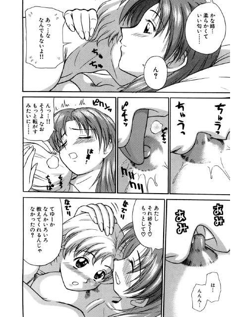 お姉ちゃんと僕、とお姉ちゃん(1)【単話】