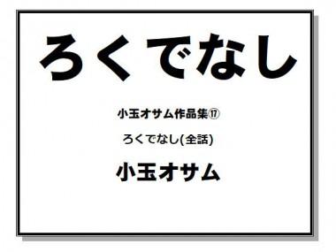 [小玉オサム文庫] の【ろくでなし 小玉オサム作品集(17)】
