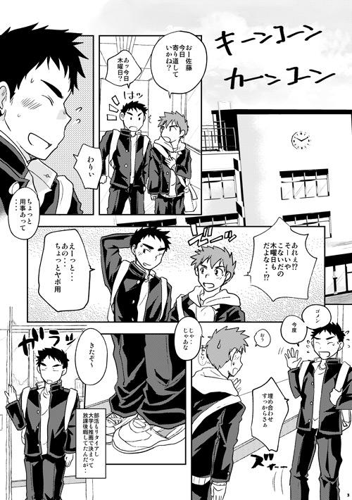 [コツムヂヤ] の【放課後ボクフリ愛好会ッ】