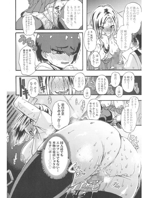 しょたこんしーらー shota concealer【単話】