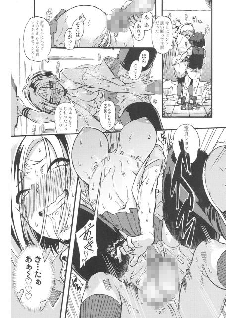 COMIC 高 2017年11月号(Vol.18)