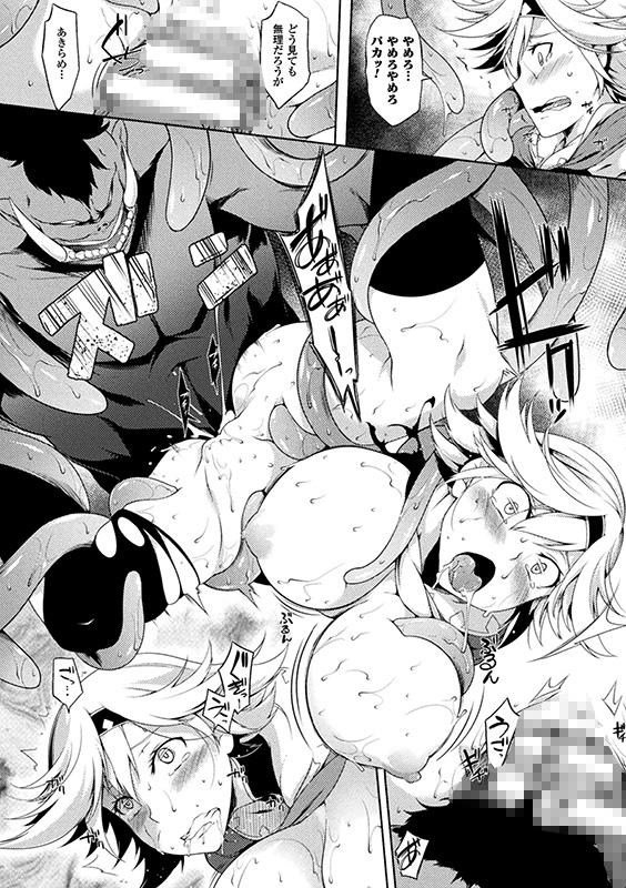 二次元コミックマガジン 女騎士苗床化計画Vol.3