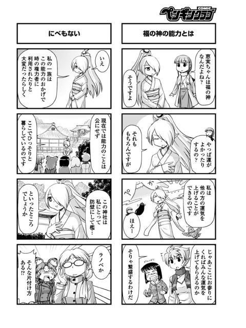 すくーるライフ 第145話【単話】