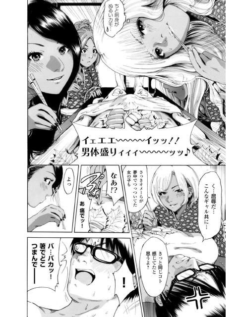 褐色ギャルとヤリ放題!! 〜奥森ボウイ初期短編集〜