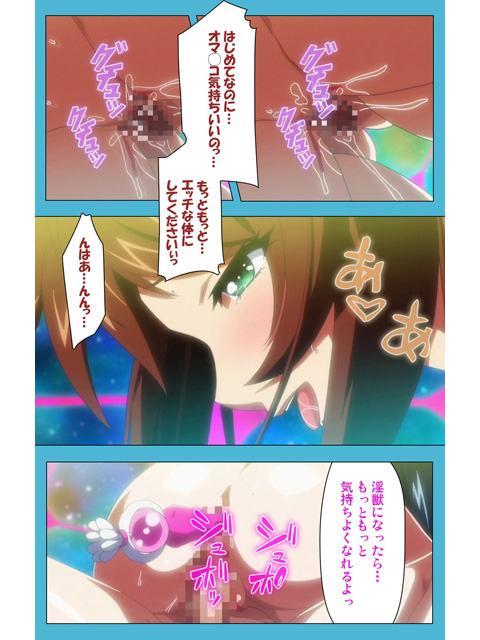 【フルカラー成人版】魔獣浄化少女ウテア soul.4 シスターズ 第四巻