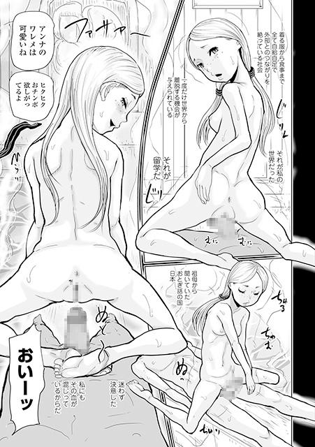 アンナのワレメ2【単話】