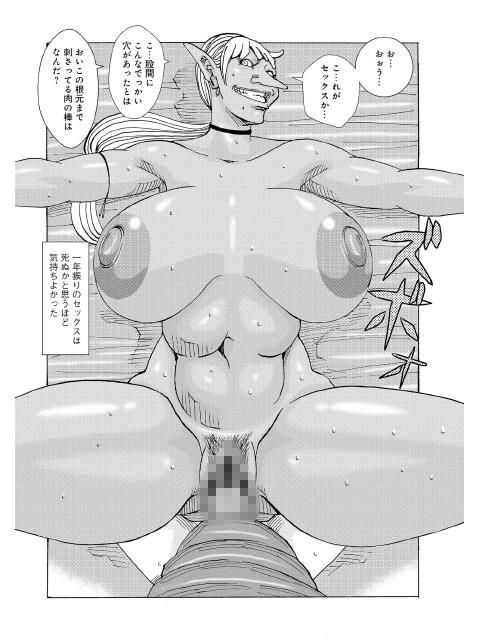 王子イーディー2【単話】