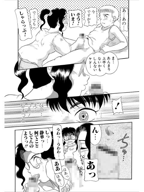 すてきなインセストACT7【単話】