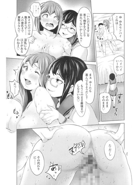 ネトラセ彼女【単話】