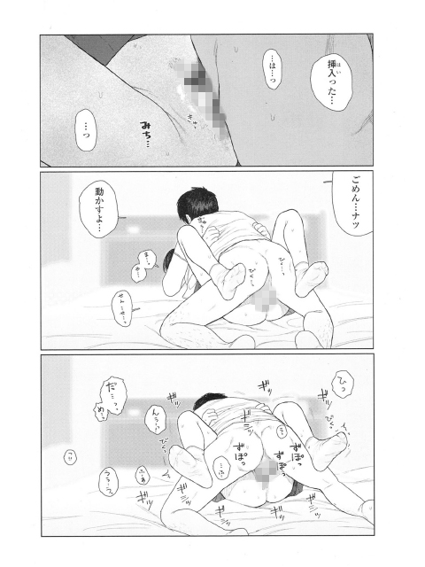 ゆらゆら【単話】