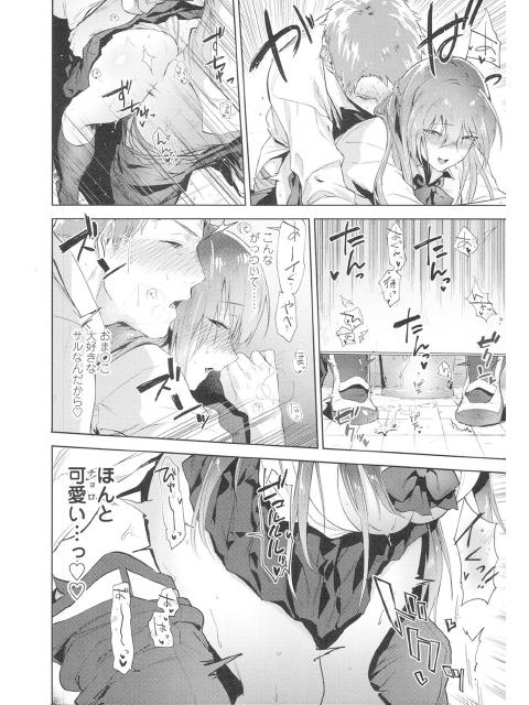 朔の蜜月【単話】