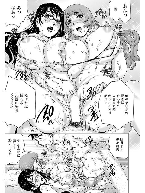 乳妻×2 デジタルモザイク版