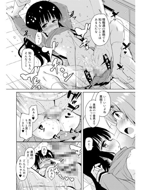 甘ったれバンビ【販促特典付き】