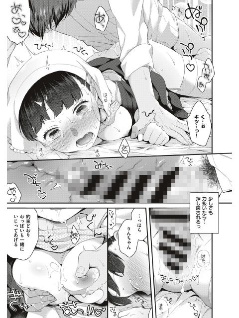 ふわとろvハニーミルク【単話】