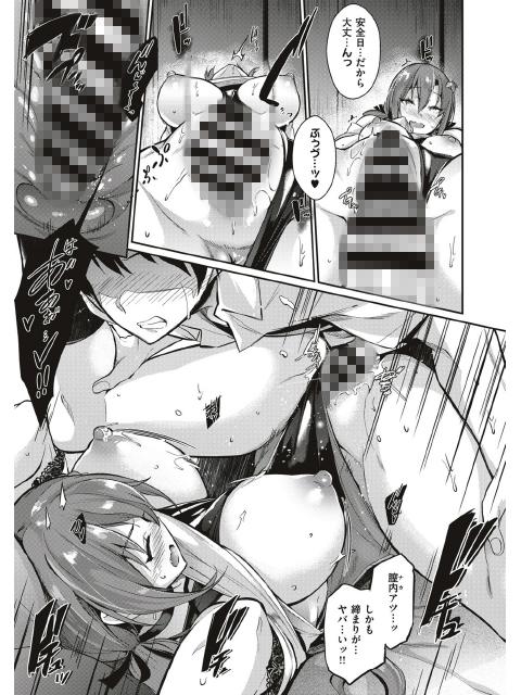 高嶺家の二輪花【単話】