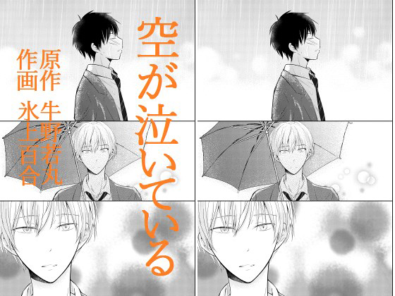 [牛野若丸] の【空が泣いている】