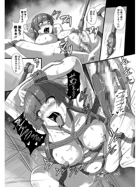 緊縛姦獄の女囚達【単話】