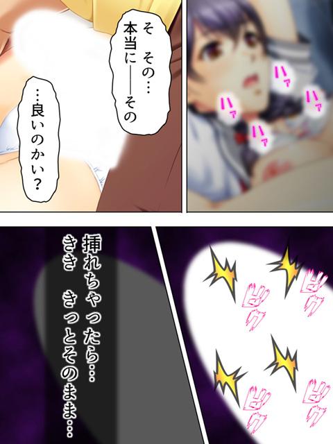 【新装版】マン引き制裁 〜肉林堕落!ライバル店の堕ちたJKアルバイト〜 第1巻