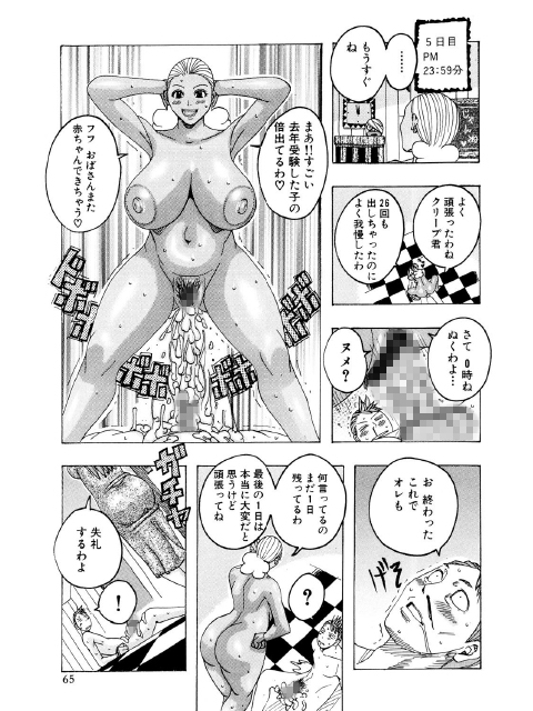 性人式【単話】