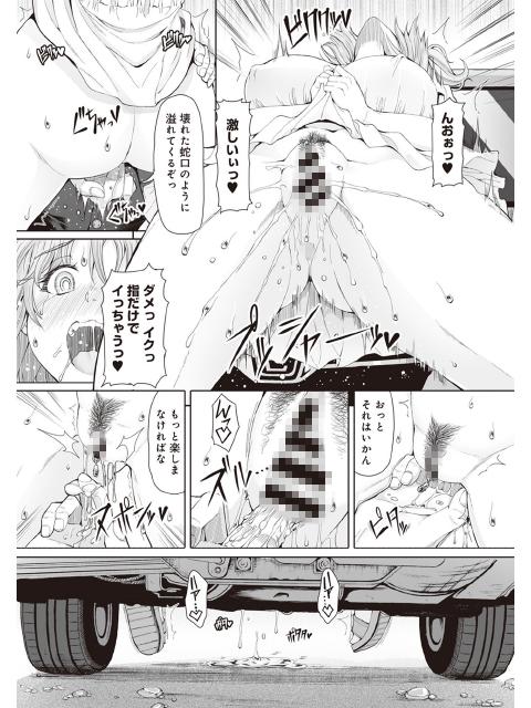 天然媚薬少女 第4話【単話】