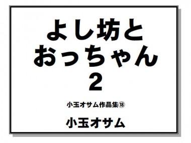 [小玉オサム文庫] の【よし坊とおっちゃん2】