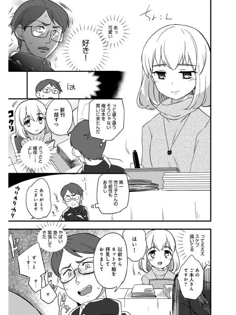 えろまんがさ〜が(8)【単話】
