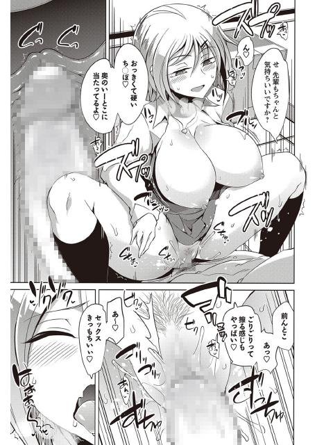 先輩セレンディピティ【単話】