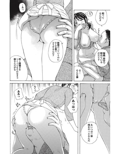 家ノ嫁(1)【単話】