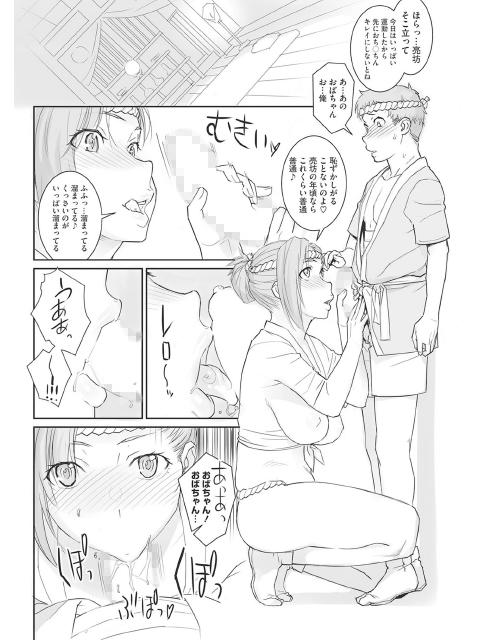 [コアマガジン] の【淫美てーしょんず】