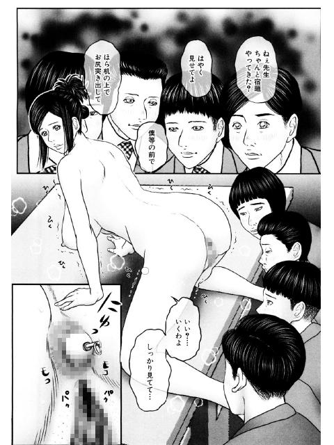巨乳変態淫女教師〜補習授業・前編〜【単話】