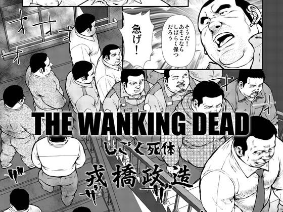 [えびすや] の【THE WANKING DEAD -しごく死体-】