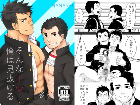 [NANASHI] の【そんな下心俺は見抜ける】