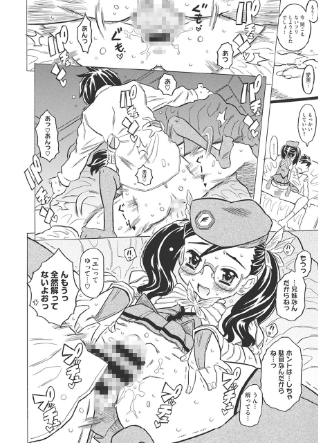 [コアマガジン] の【ナックルラヴレター】