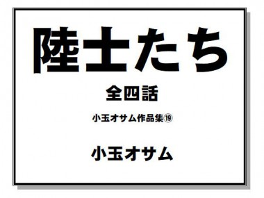 [小玉オサム文庫] の【陸士たち(全話)】